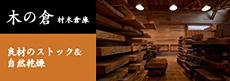 木材倉庫のご案内